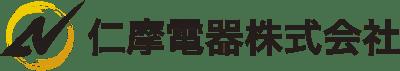 仁摩電器株式会社